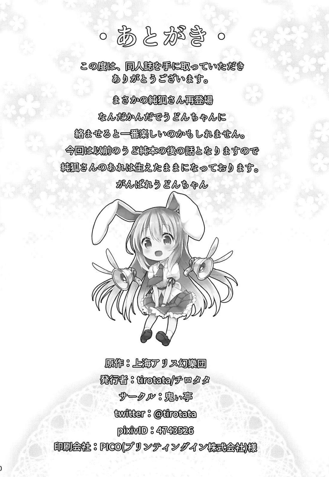 Tsuyudaku Udon-chan Namashibori 20