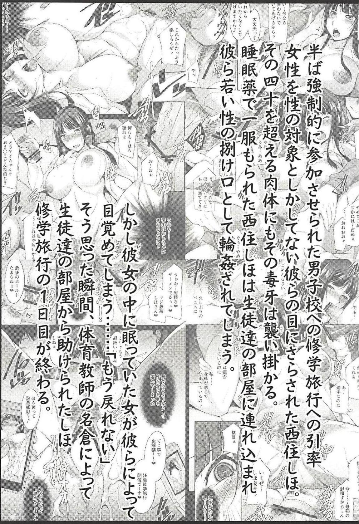 Nishizumi Shiho to Iku Kanin Shuugaku Ryokou Futsukame 1