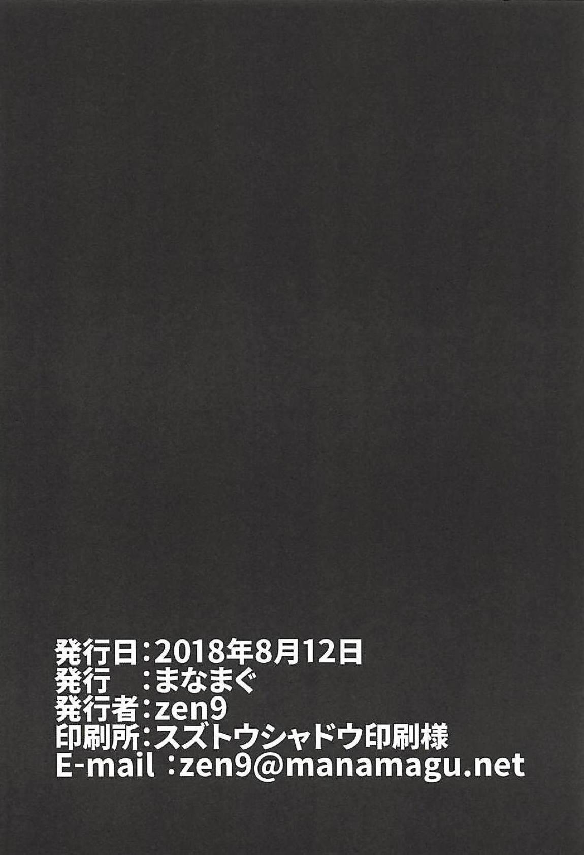 Nishizumi Shiho to Iku Kanin Shuugaku Ryokou Futsukame 24