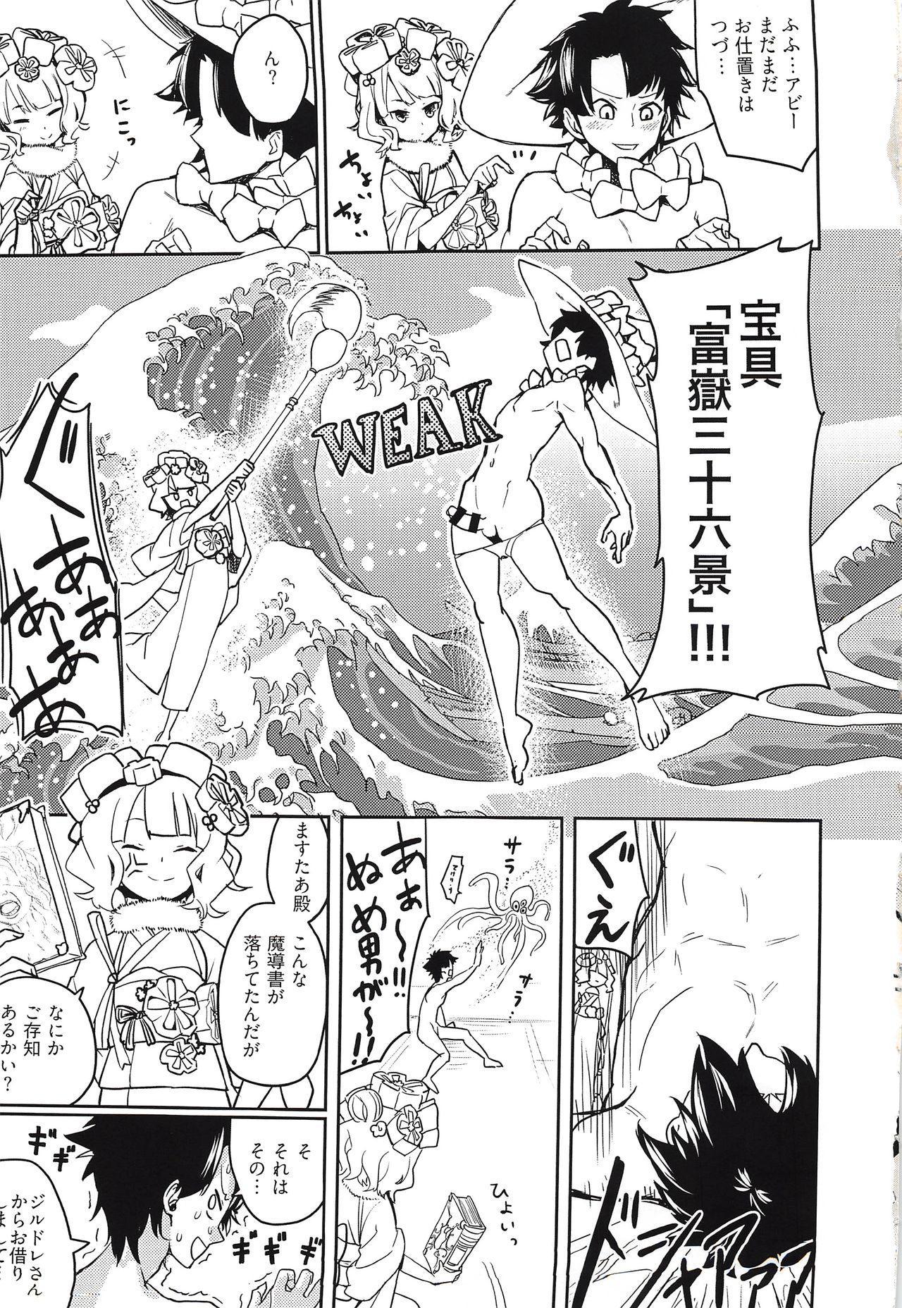 Master ga Warui Hito ni Natte Shimatta You desu. 16