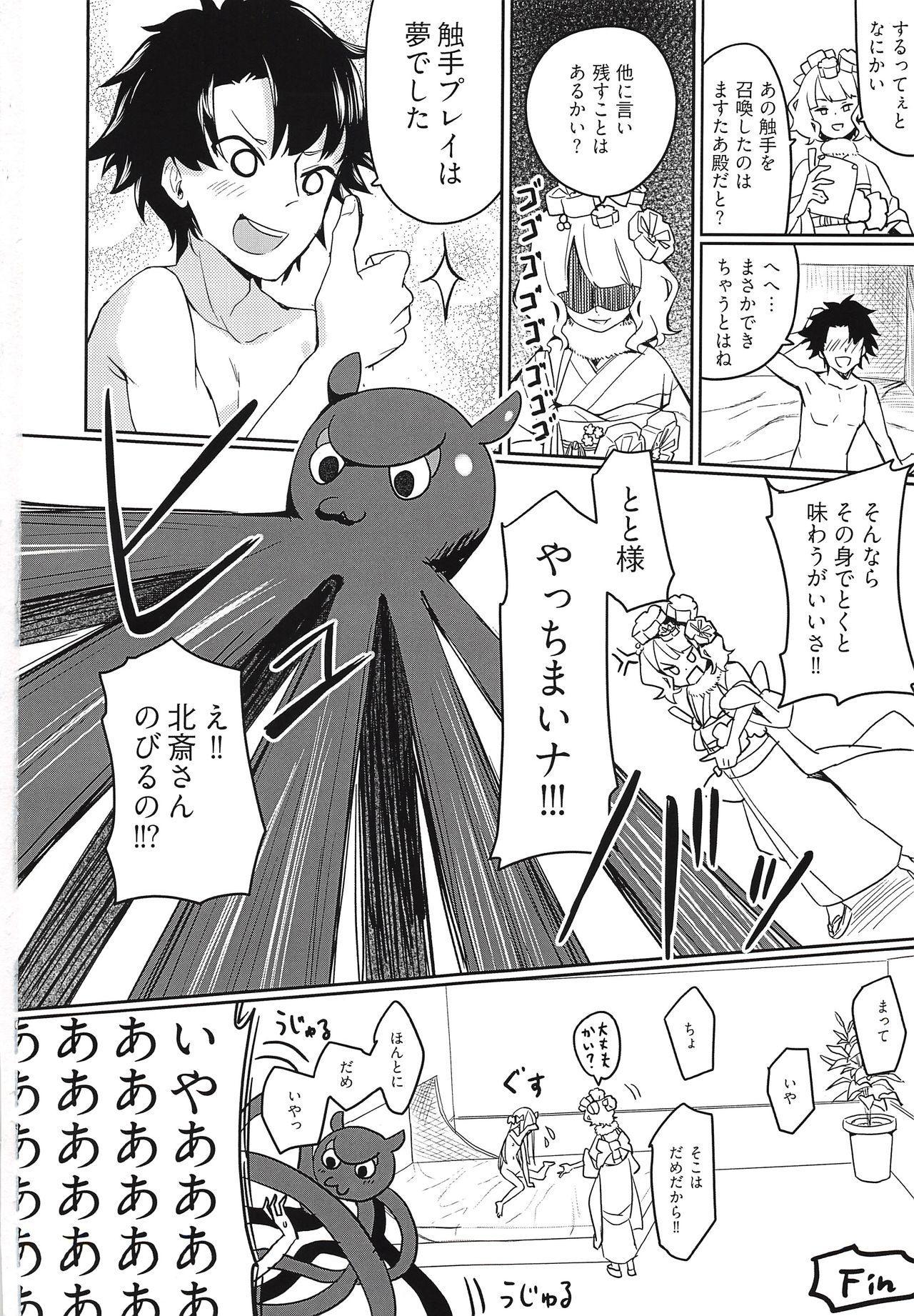 Master ga Warui Hito ni Natte Shimatta You desu. 17