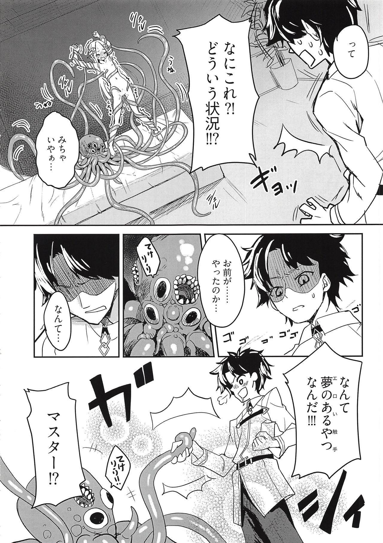 Master ga Warui Hito ni Natte Shimatta You desu. 7
