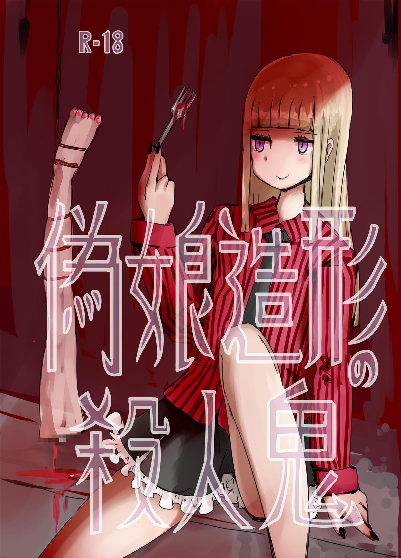 Wei Niang Zoukei no Satsujinki 0