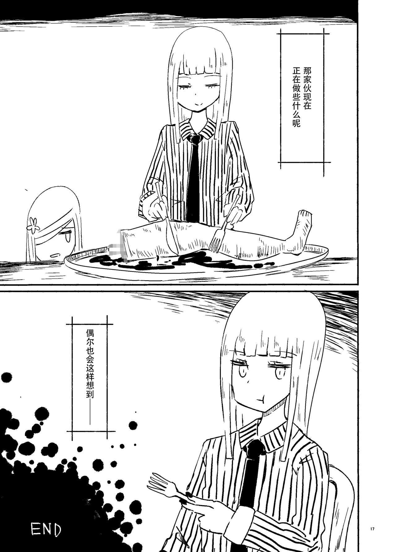 Wei Niang Zoukei no Satsujinki 15