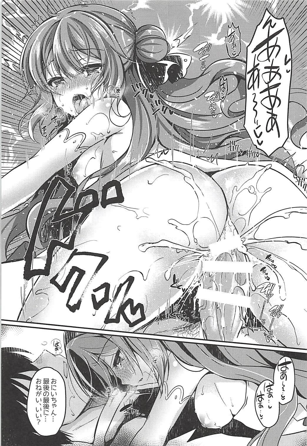 Yumemiru Kouma wa Nani o Miru? 23