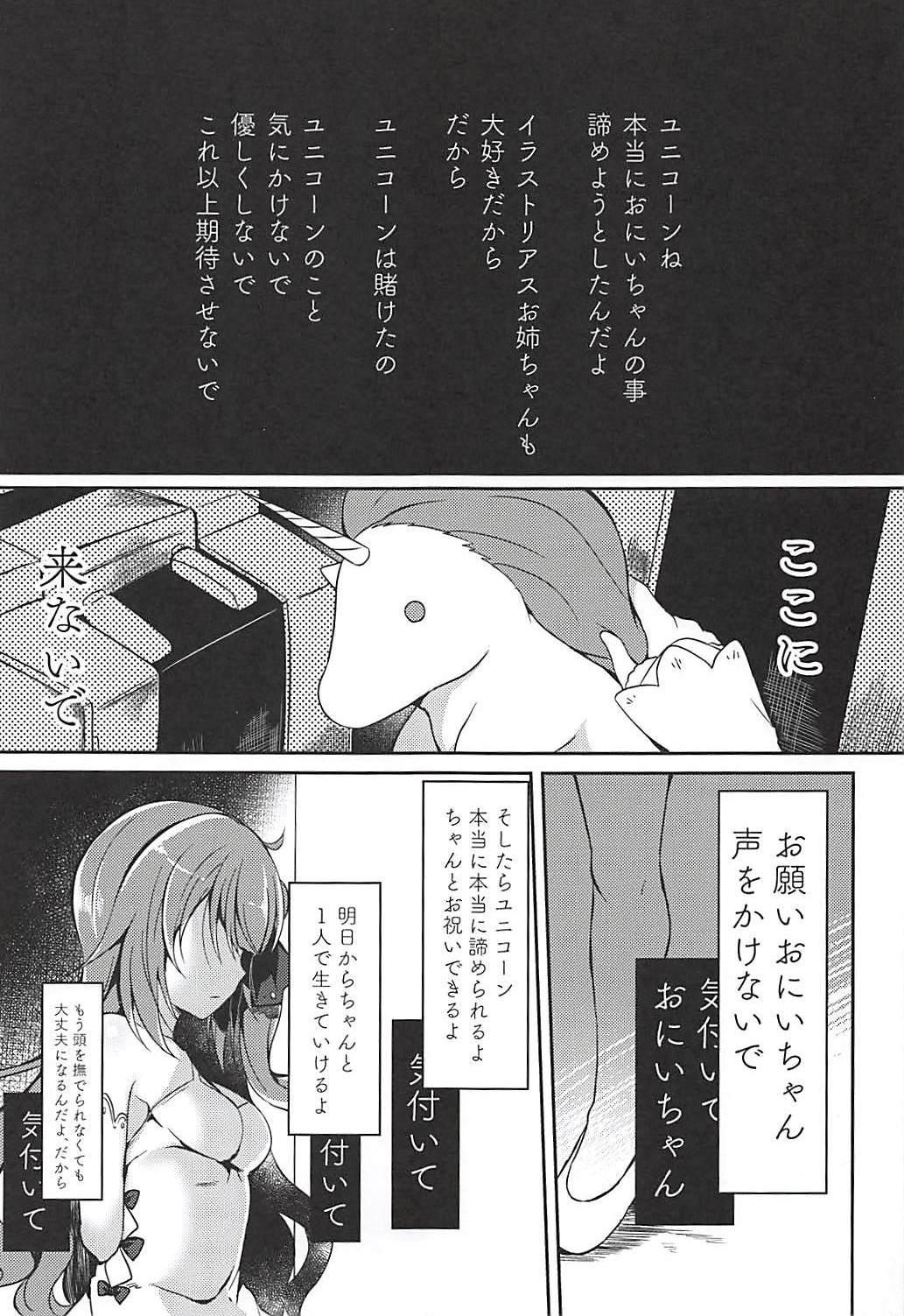 Yumemiru Kouma wa Nani o Miru? 27