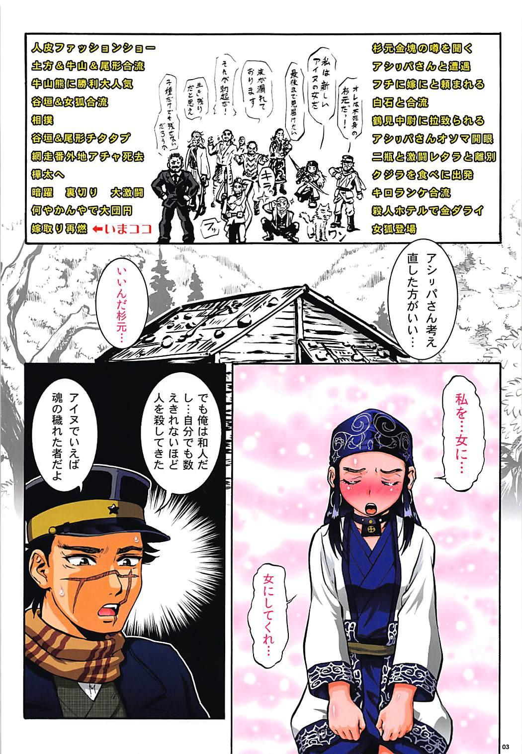 A Shiri wa. Kimochi Yosugi... Mottoo 2