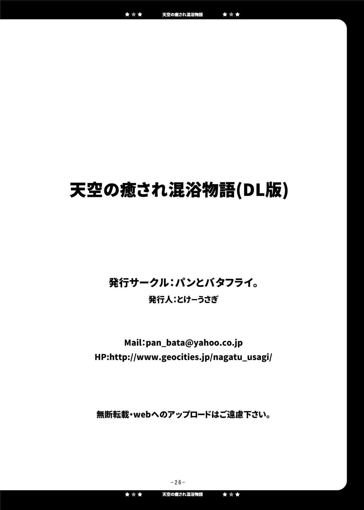 Tenkuu no Iyasare Konyoku Monogatari 25