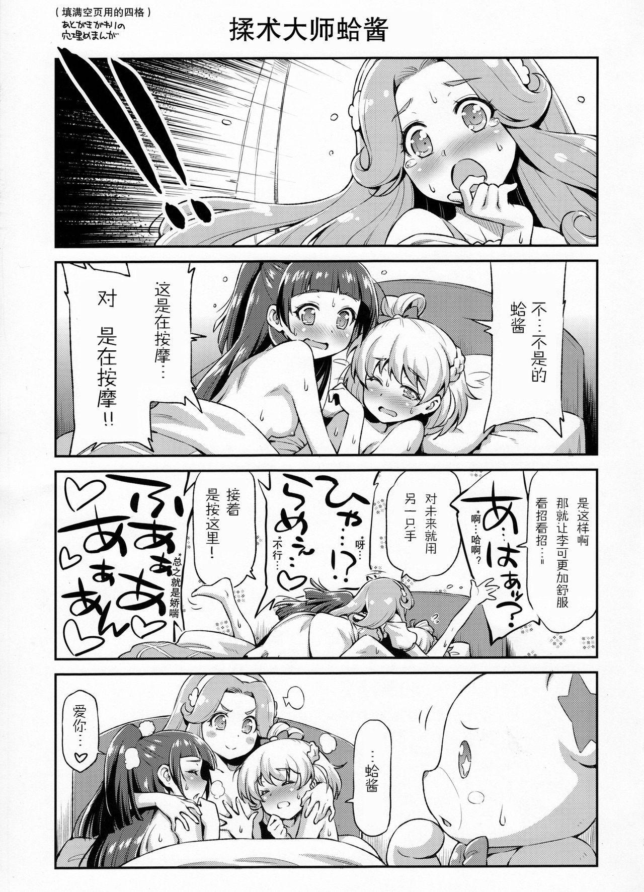 (C91) [ACID EATERS (Kazuma Muramasa)] Haa-chan to Furo ni Haireba. (Mahou Tsukai Precure!)(Chinese) 24