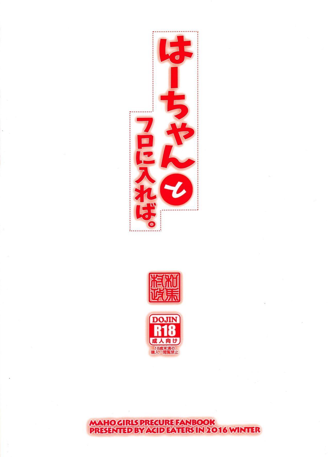 (C91) [ACID EATERS (Kazuma Muramasa)] Haa-chan to Furo ni Haireba. (Mahou Tsukai Precure!)(Chinese) 26