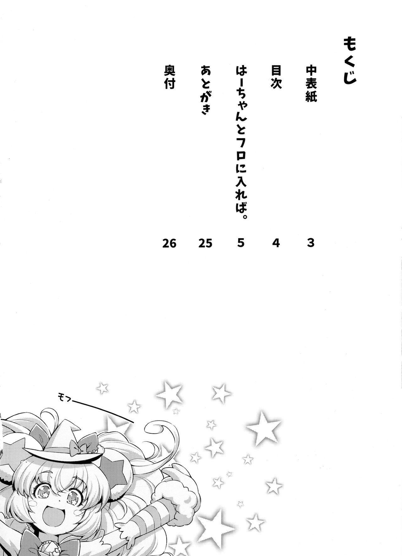 (C91) [ACID EATERS (Kazuma Muramasa)] Haa-chan to Furo ni Haireba. (Mahou Tsukai Precure!)(Chinese) 3