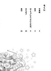 Haa-chan to Furo ni Haireba.(Chinese) 4