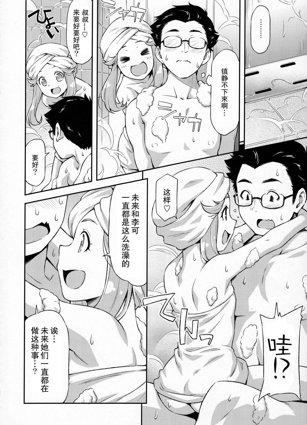 (C91) [ACID EATERS (Kazuma Muramasa)] Haa-chan to Furo ni Haireba. (Mahou Tsukai Precure!)(Chinese) 7