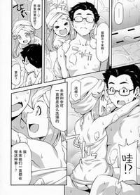 Haa-chan to Furo ni Haireba.(Chinese) 8