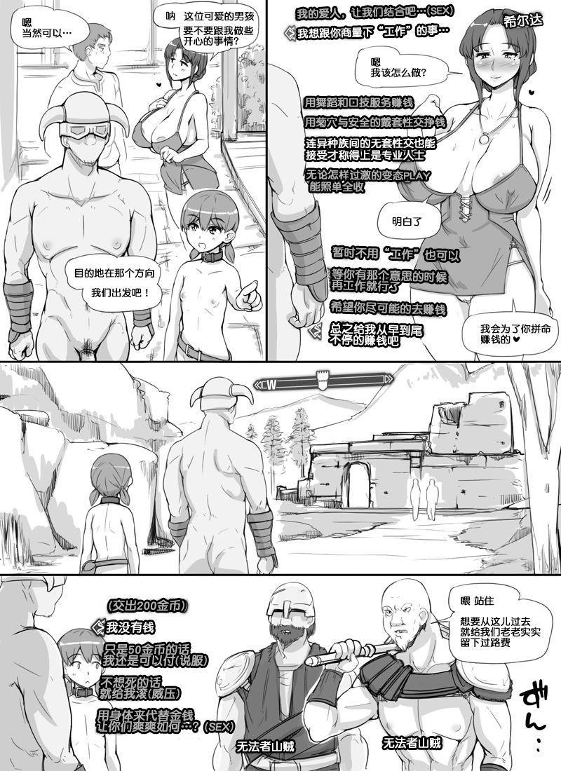 NPC Kan 1   NPC姦 12
