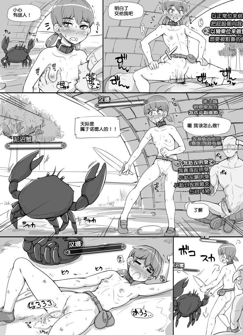 NPC Kan 1   NPC姦 6