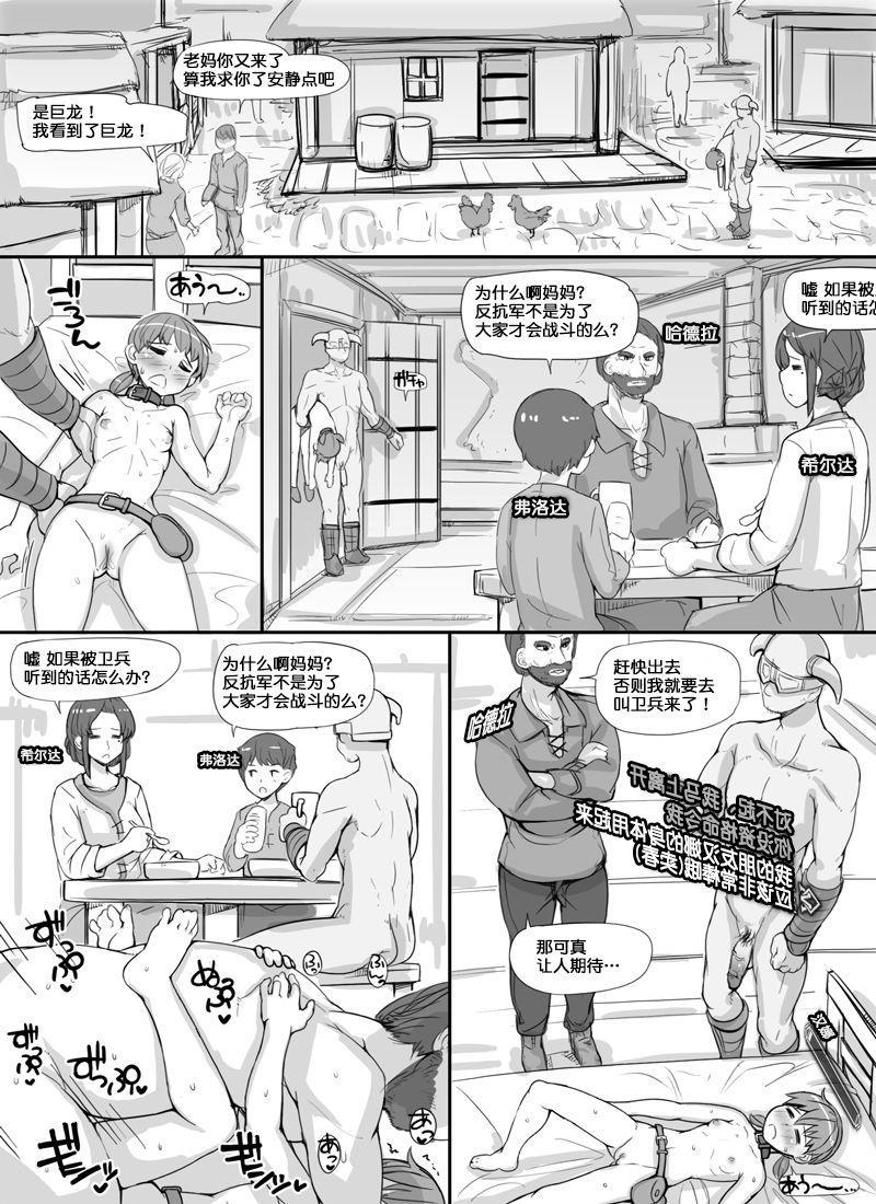 NPC Kan 1   NPC姦 7