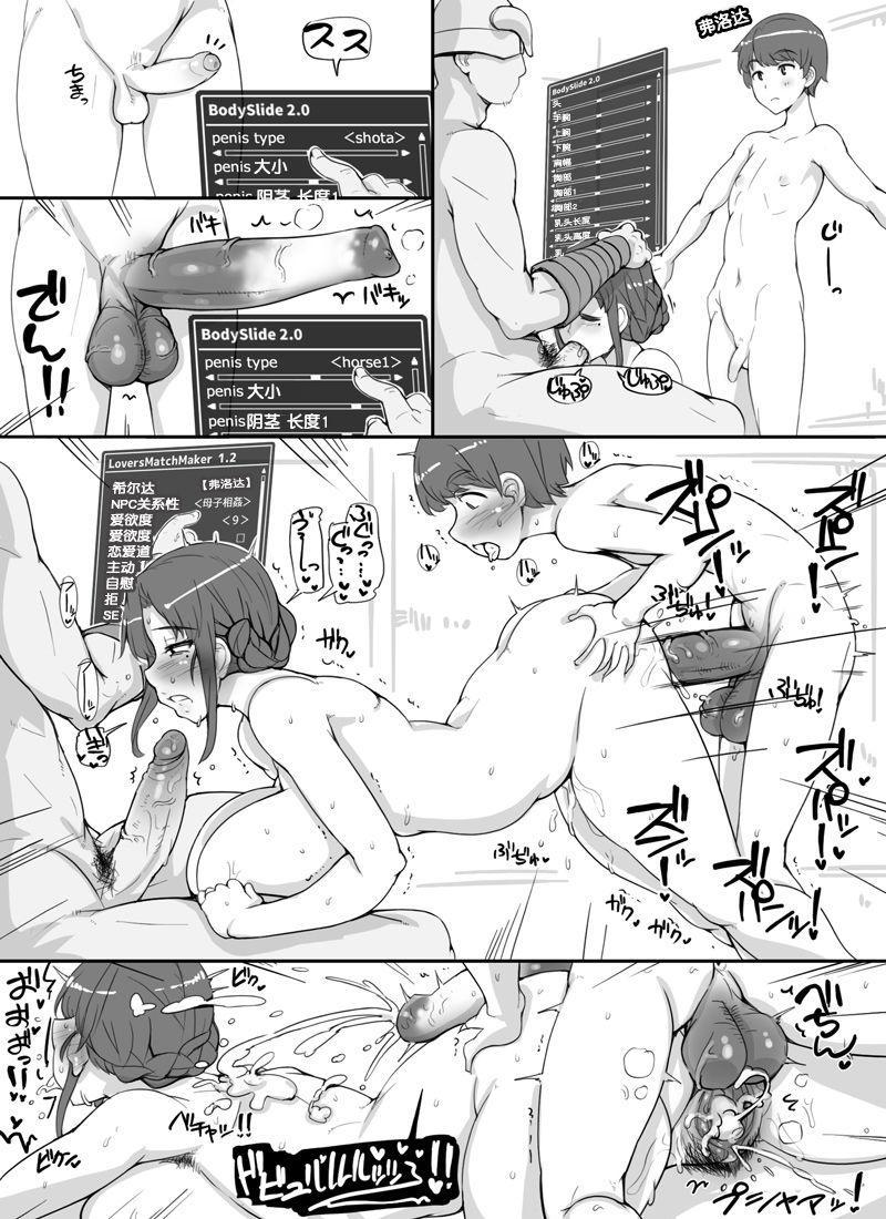 NPC Kan 1   NPC姦 8