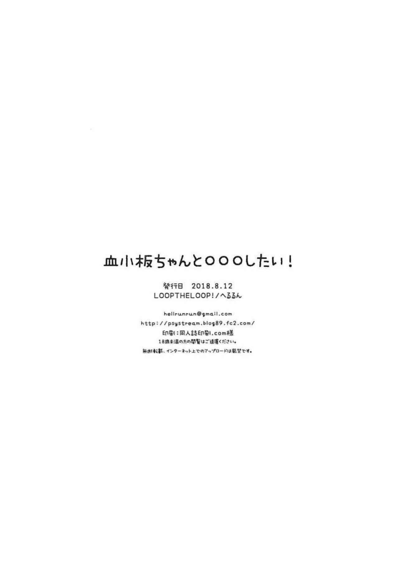 Kesshouban-chan to ○○○ Shitai! 16