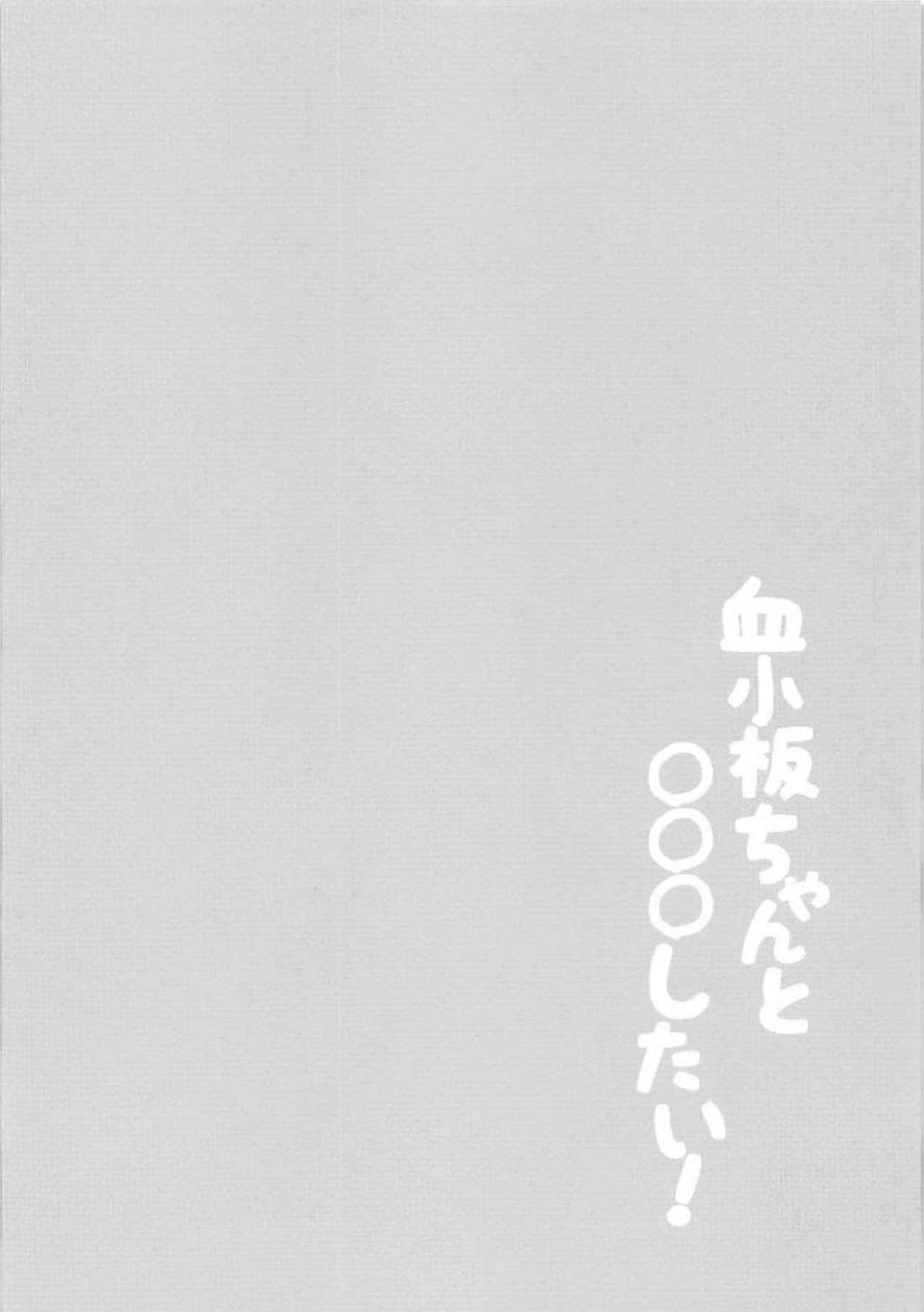 Kesshouban-chan to ○○○ Shitai! 2