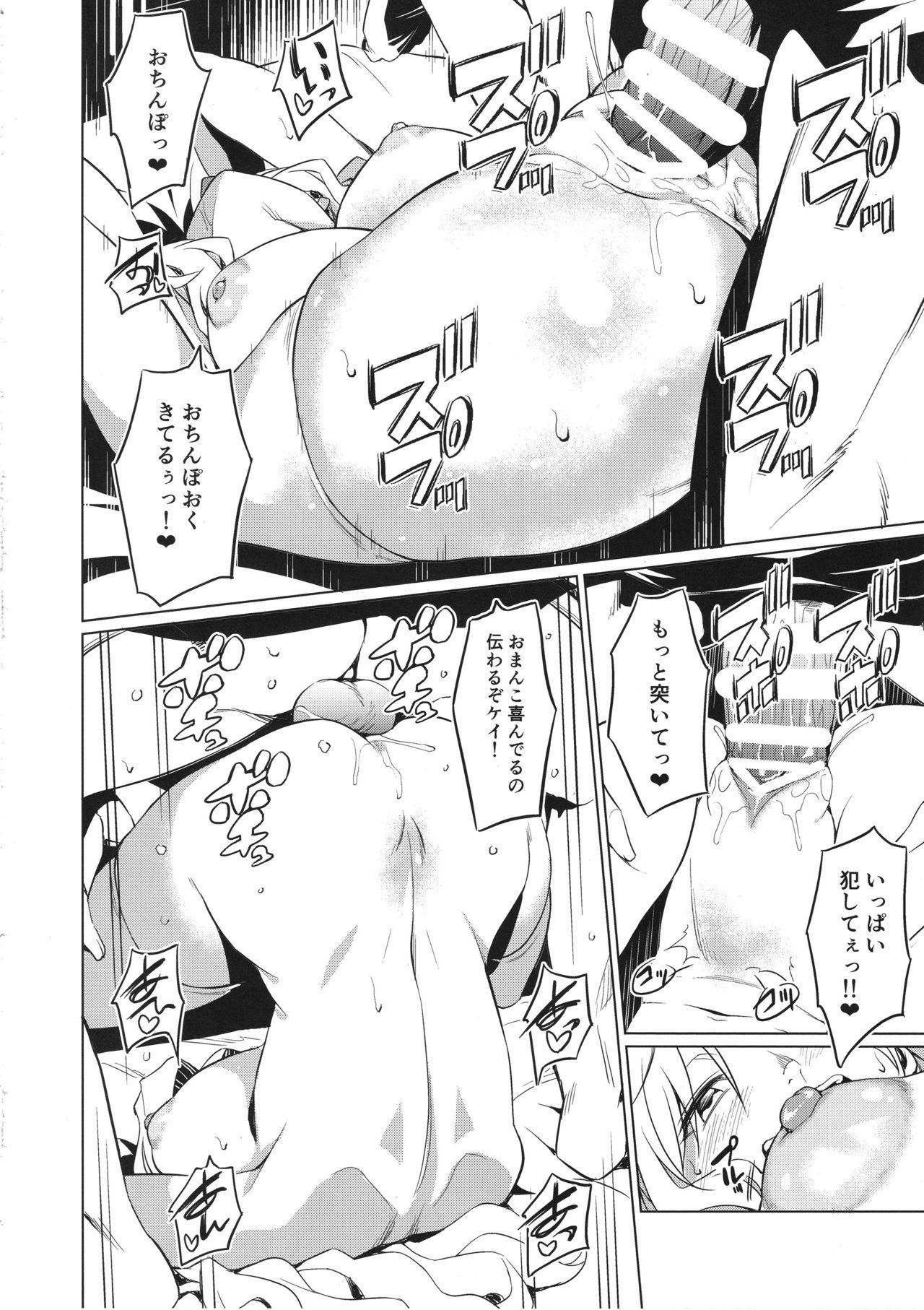 Senshadou no Uramichi Saunders Daigaku Fuzoku Koukou 26