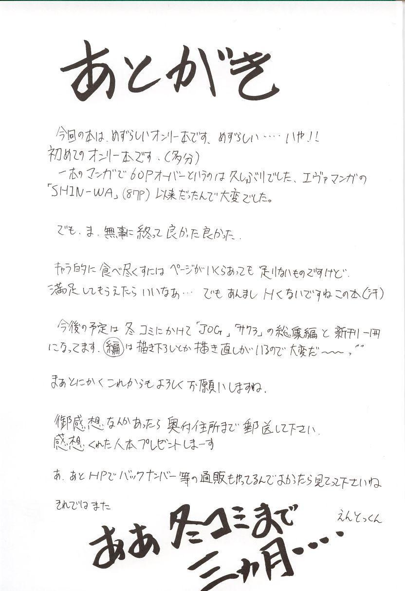 Azumanga Hyouryuu Kyoushitsu. 71
