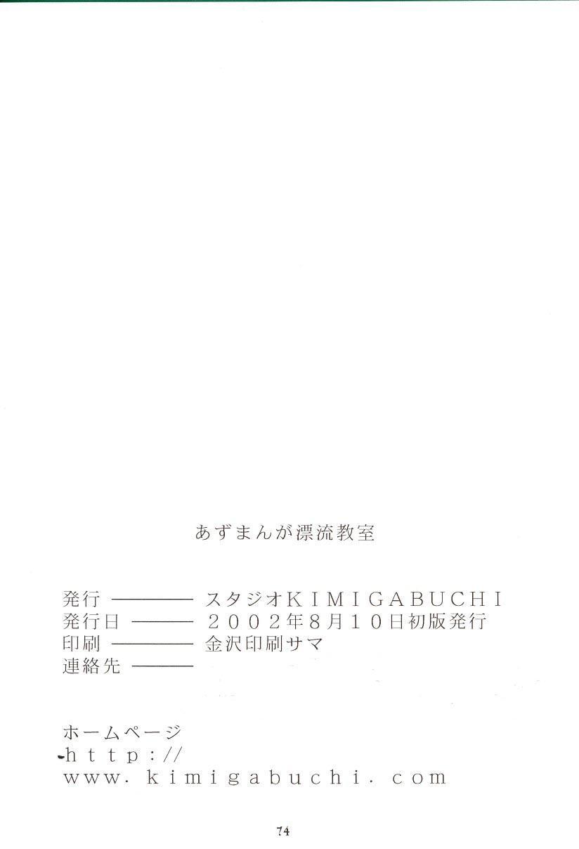 Azumanga Hyouryuu Kyoushitsu. 72