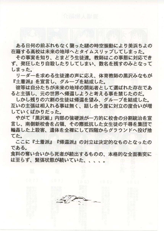 Azumanga Hyouryuu Kyoushitsu. 7