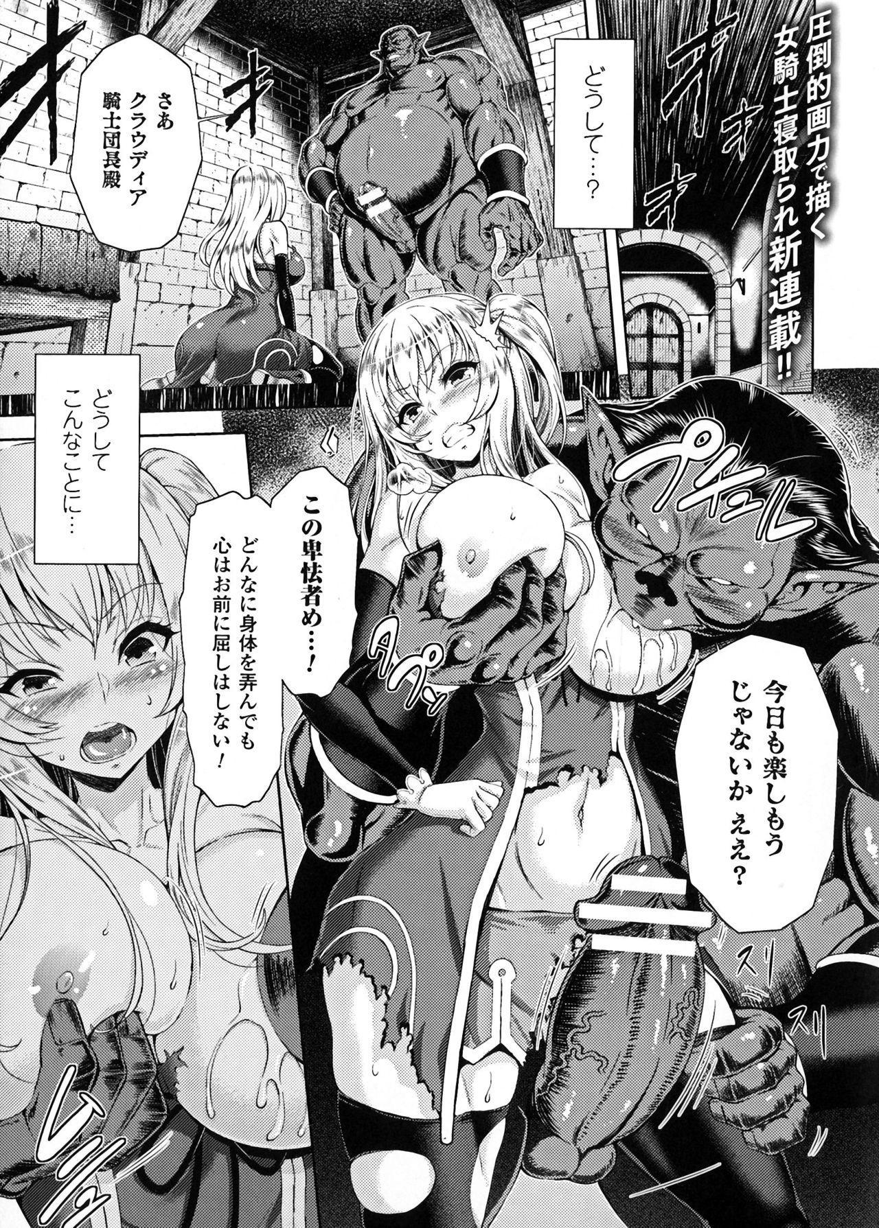 ERONA Orc no Inmon ni Okasareta Onna Kishi no Matsuro Ch. 1-6 0