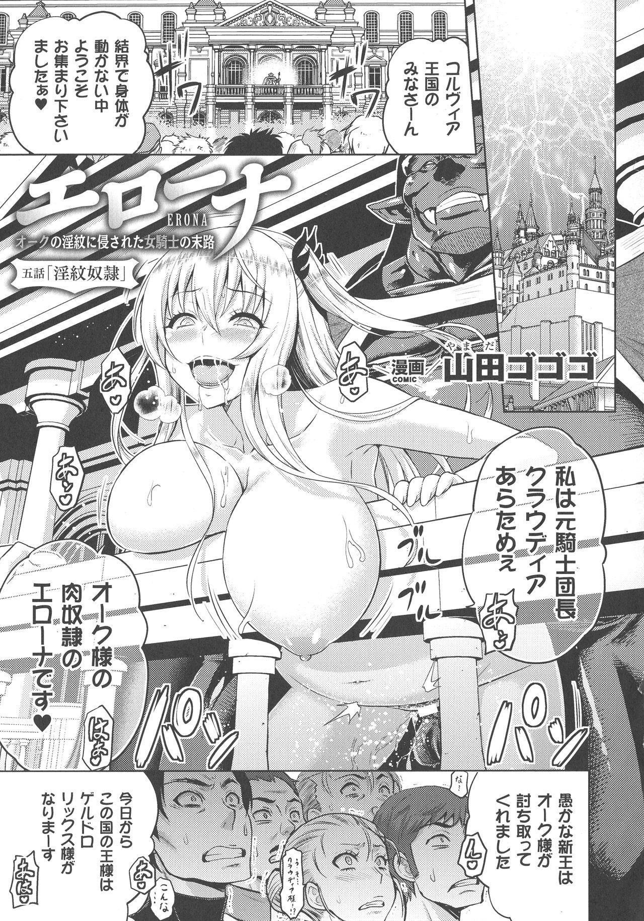 ERONA Orc no Inmon ni Okasareta Onna Kishi no Matsuro Ch. 1-6 100
