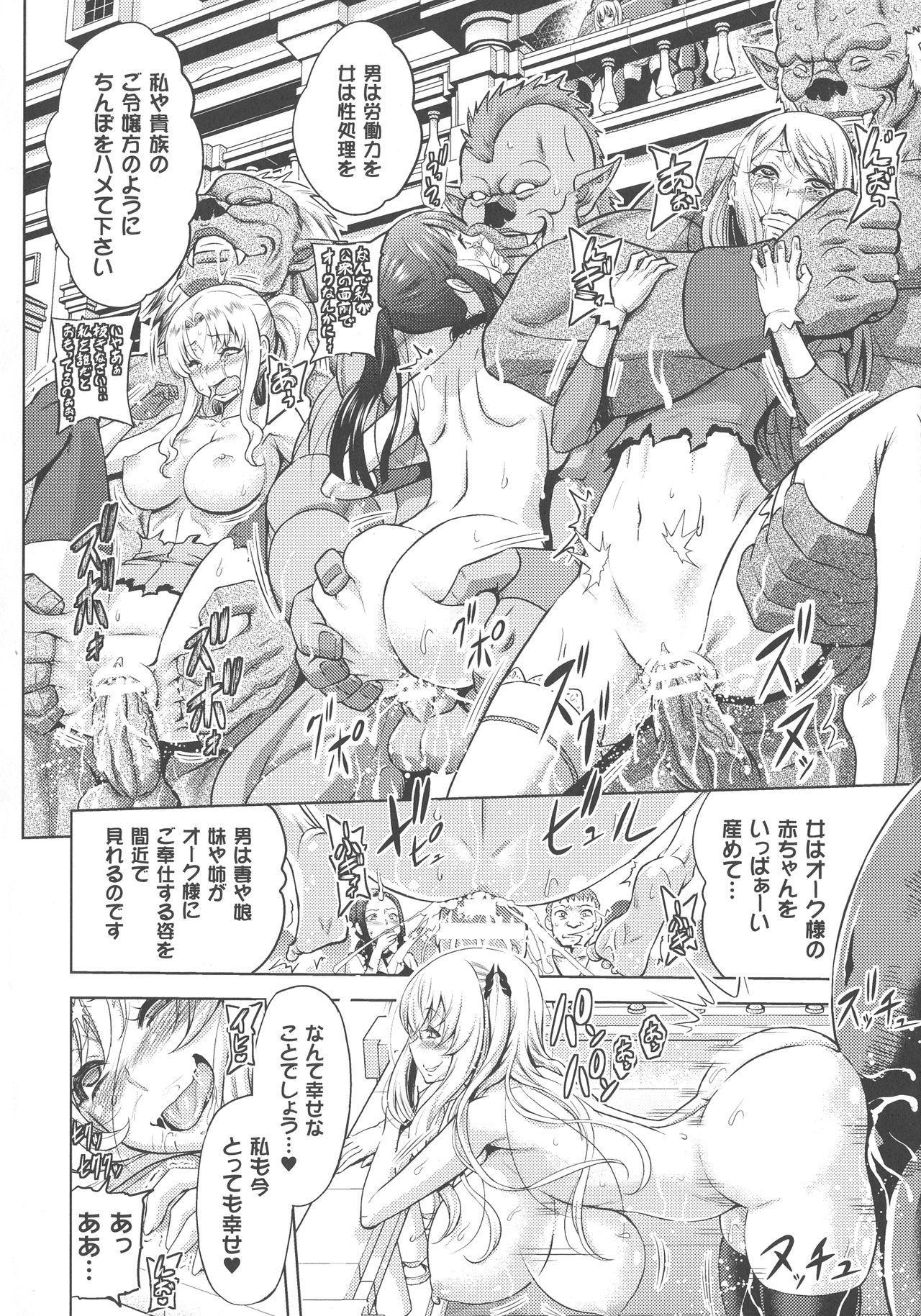 ERONA Orc no Inmon ni Okasareta Onna Kishi no Matsuro Ch. 1-6 101