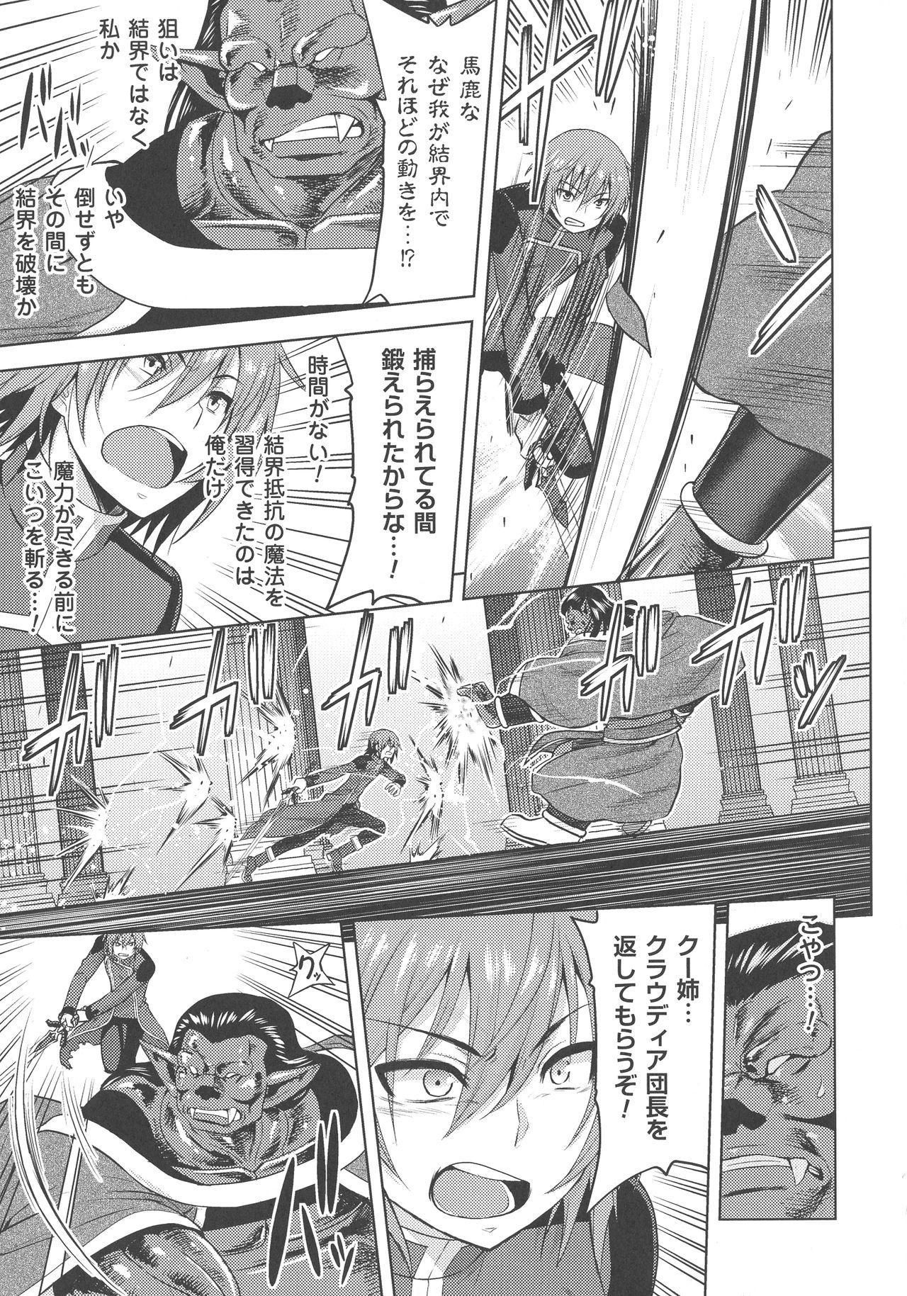ERONA Orc no Inmon ni Okasareta Onna Kishi no Matsuro Ch. 1-6 108