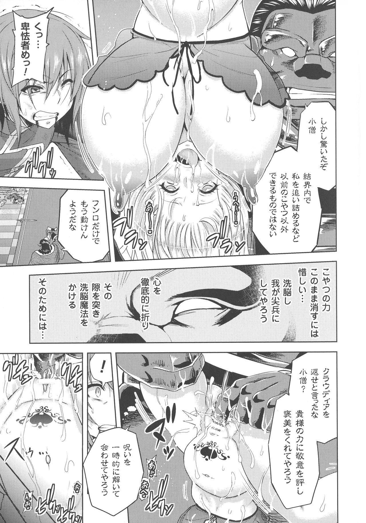 ERONA Orc no Inmon ni Okasareta Onna Kishi no Matsuro Ch. 1-6 110