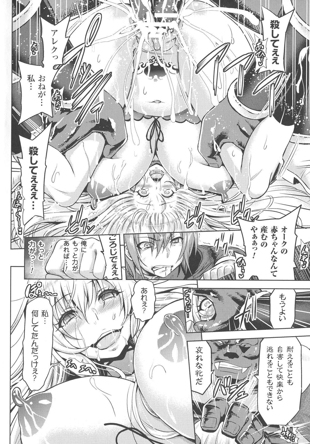 ERONA Orc no Inmon ni Okasareta Onna Kishi no Matsuro Ch. 1-6 121