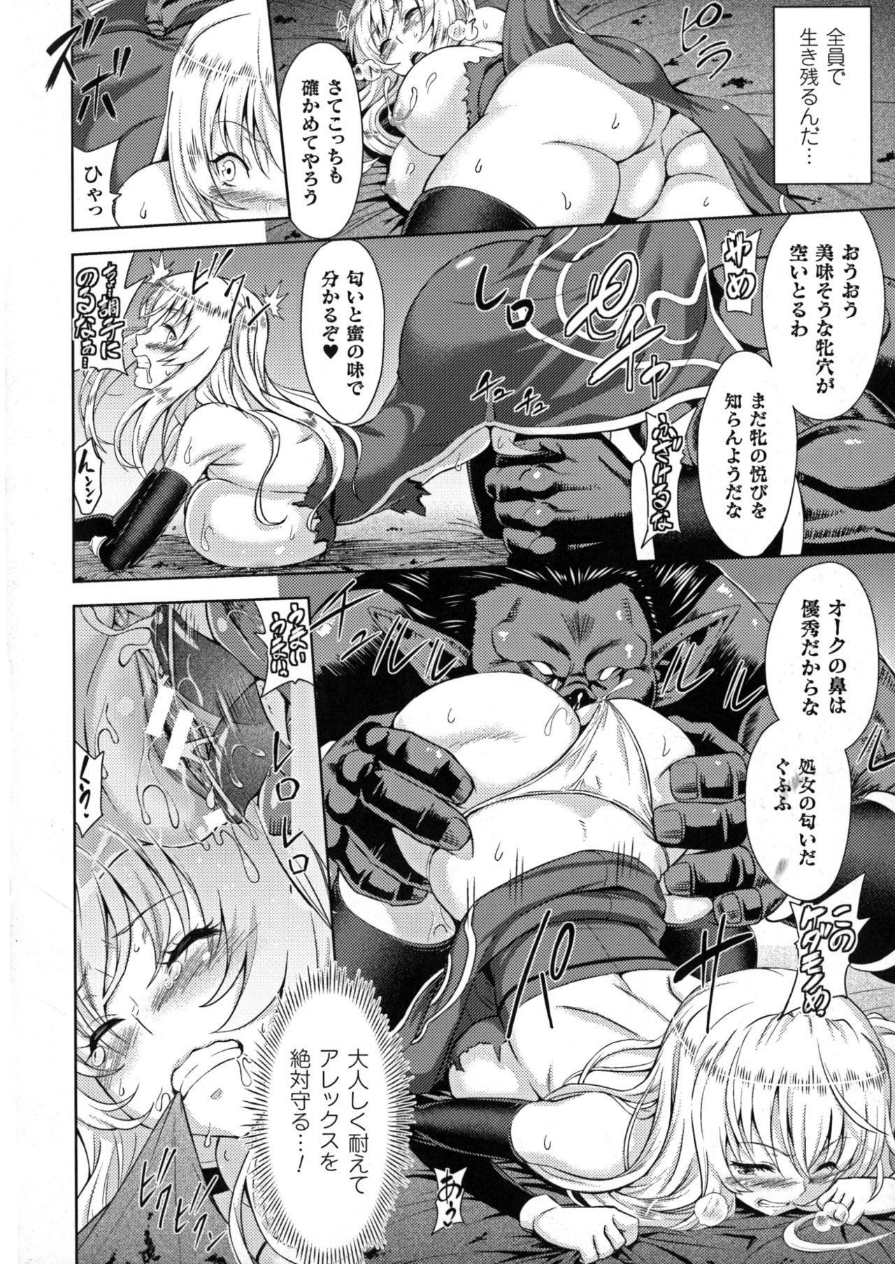 ERONA Orc no Inmon ni Okasareta Onna Kishi no Matsuro Ch. 1-6 13