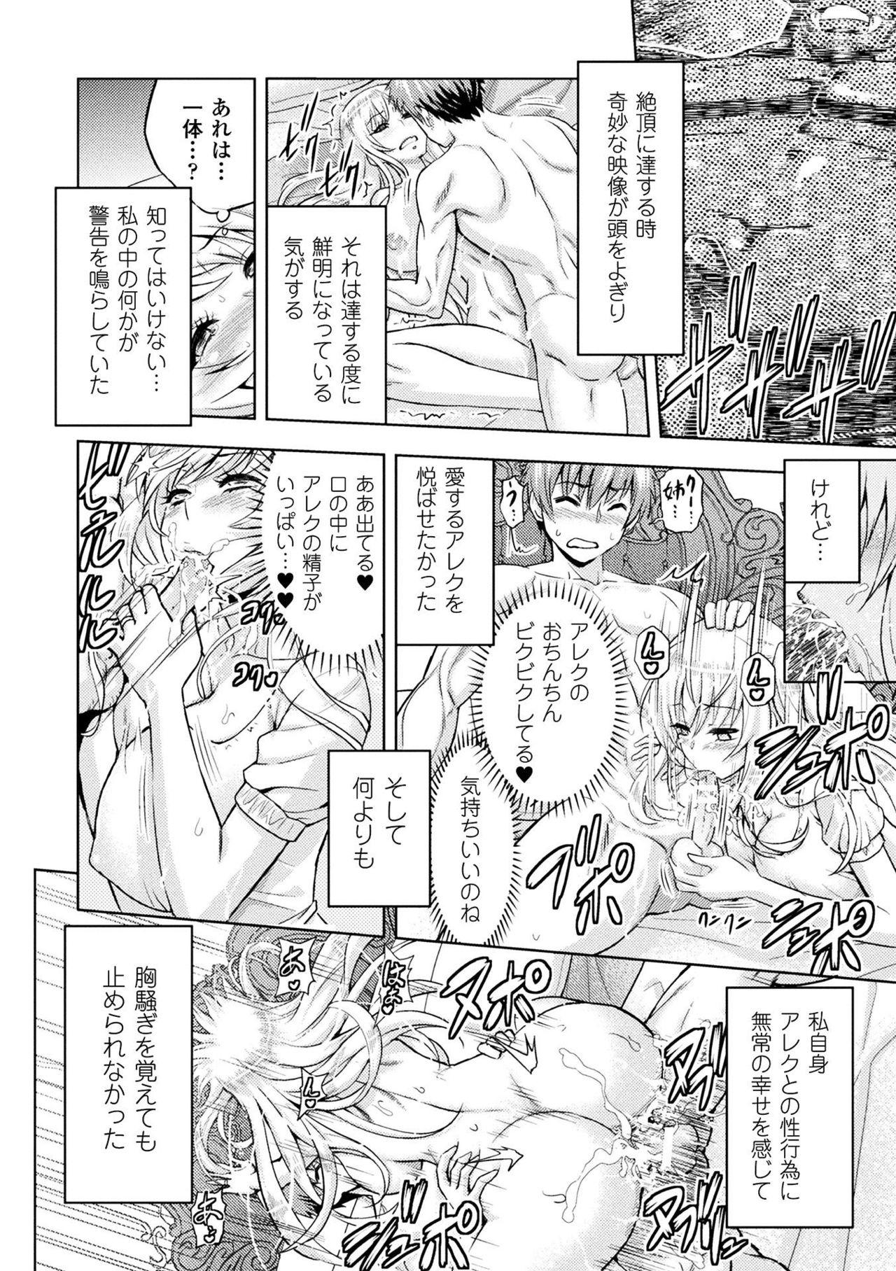 ERONA Orc no Inmon ni Okasareta Onna Kishi no Matsuro Ch. 1-6 141