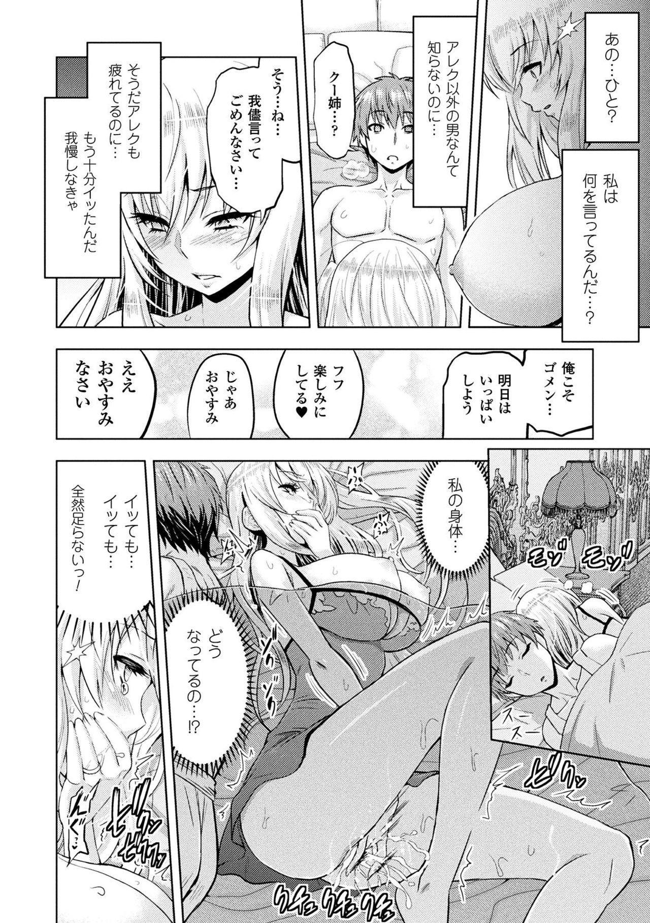 ERONA Orc no Inmon ni Okasareta Onna Kishi no Matsuro Ch. 1-6 145