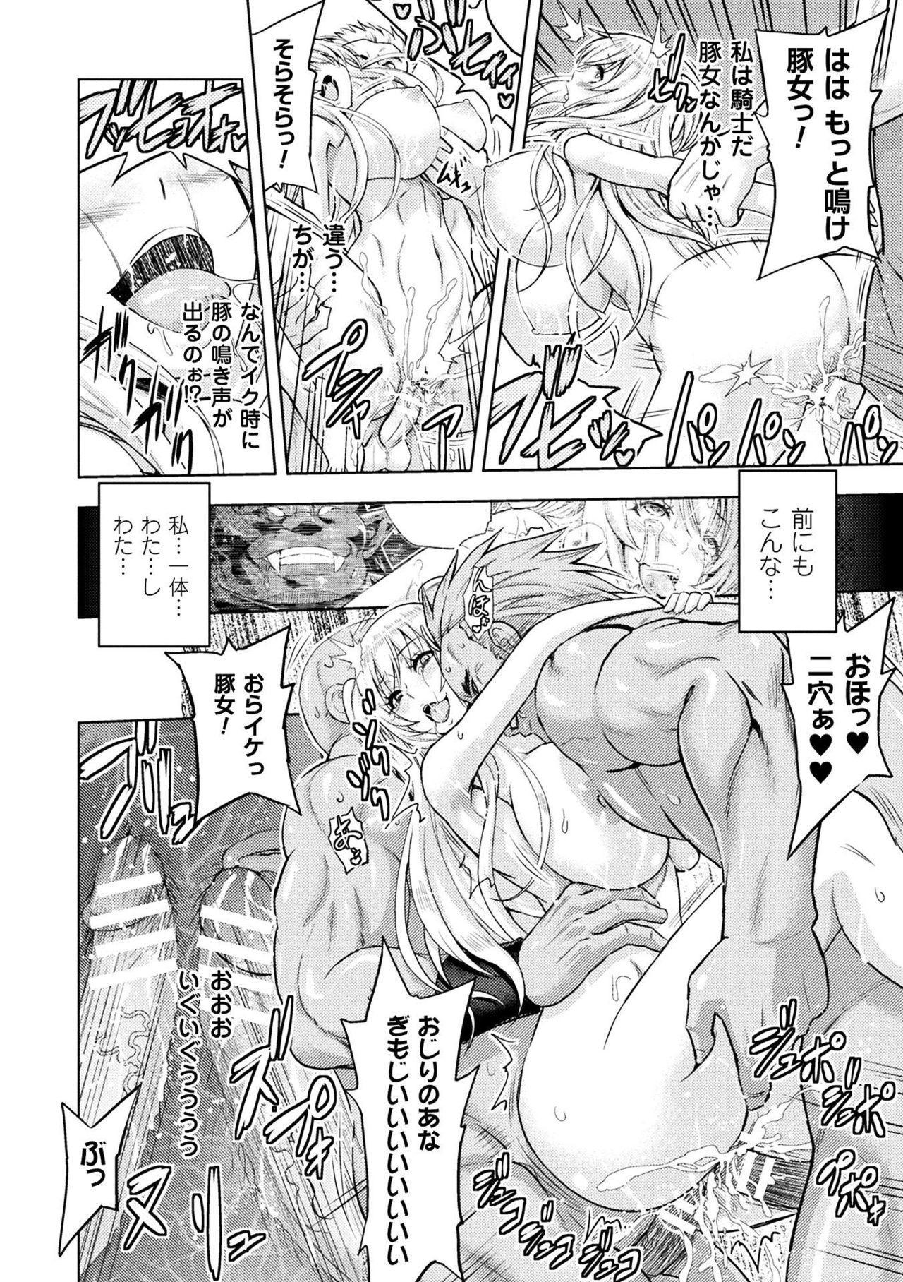 ERONA Orc no Inmon ni Okasareta Onna Kishi no Matsuro Ch. 1-6 149
