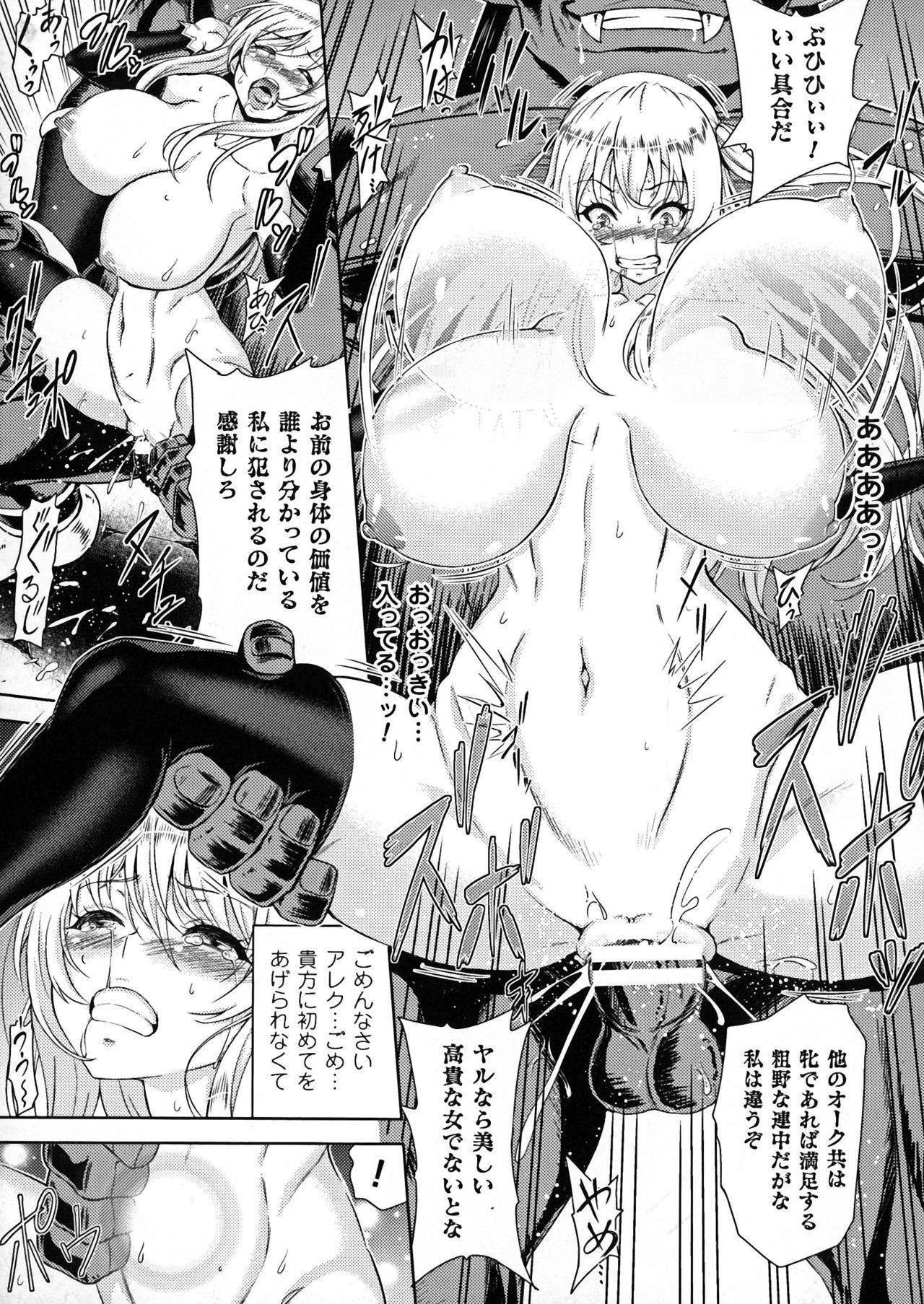 ERONA Orc no Inmon ni Okasareta Onna Kishi no Matsuro Ch. 1-6 16