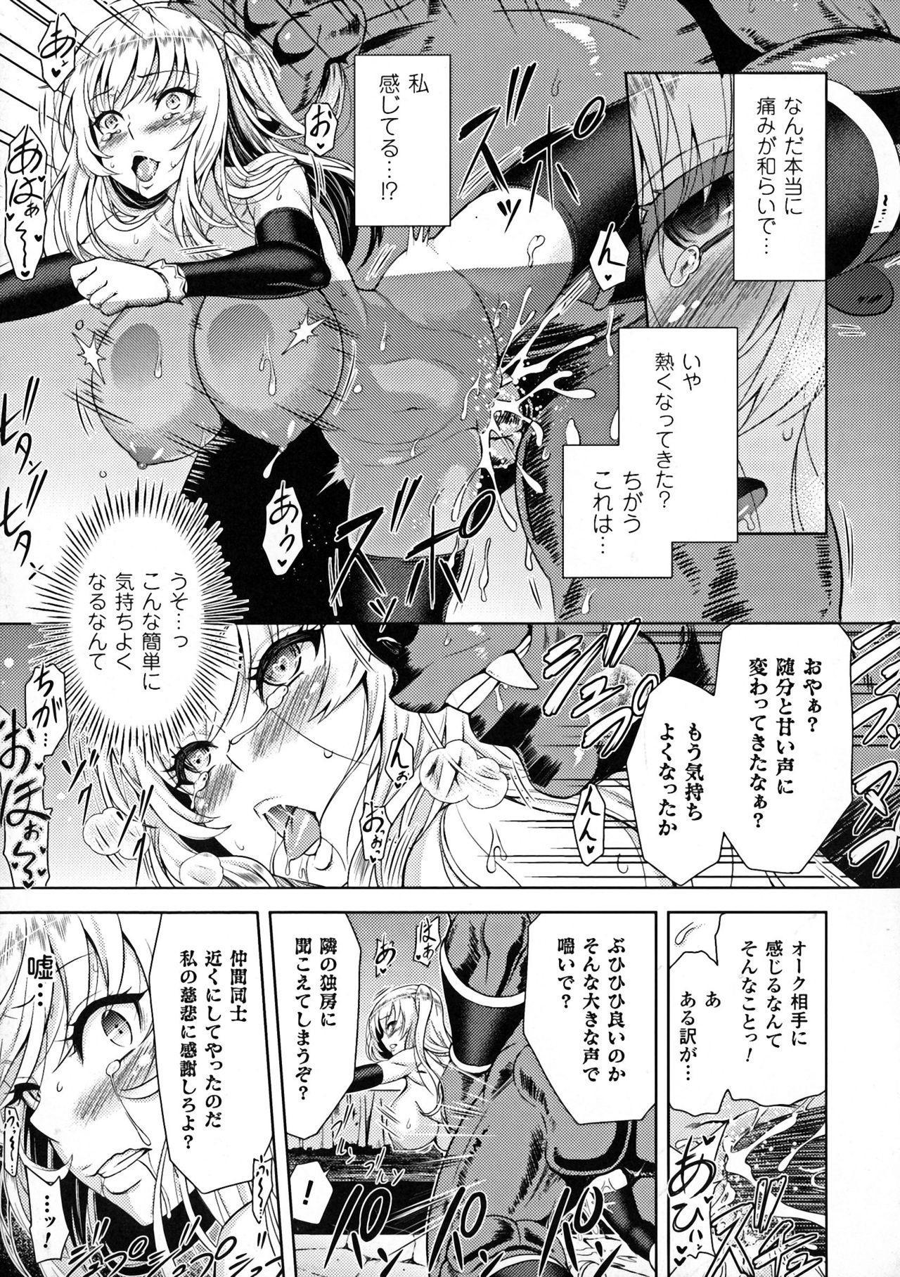 ERONA Orc no Inmon ni Okasareta Onna Kishi no Matsuro Ch. 1-6 18
