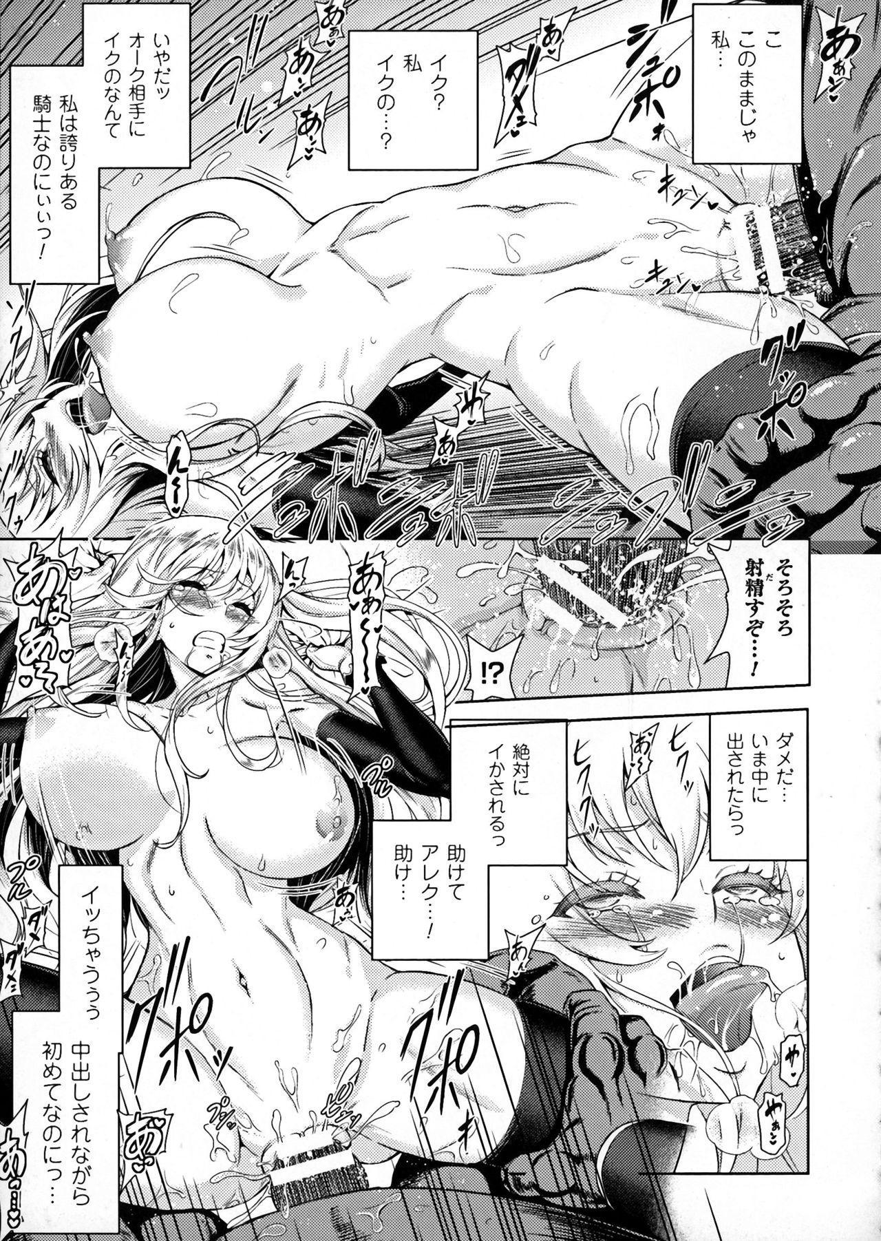 ERONA Orc no Inmon ni Okasareta Onna Kishi no Matsuro Ch. 1-6 20
