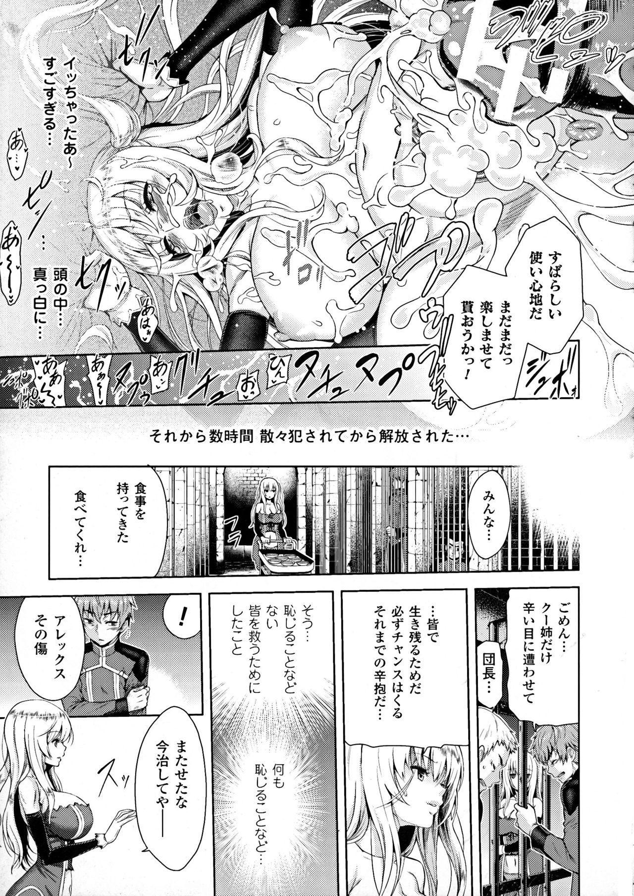 ERONA Orc no Inmon ni Okasareta Onna Kishi no Matsuro Ch. 1-6 22