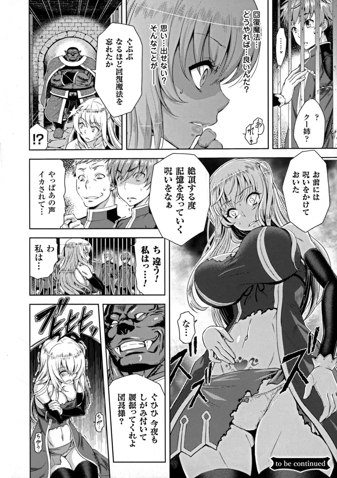 ERONA Orc no Inmon ni Okasareta Onna Kishi no Matsuro Ch. 1-6 23