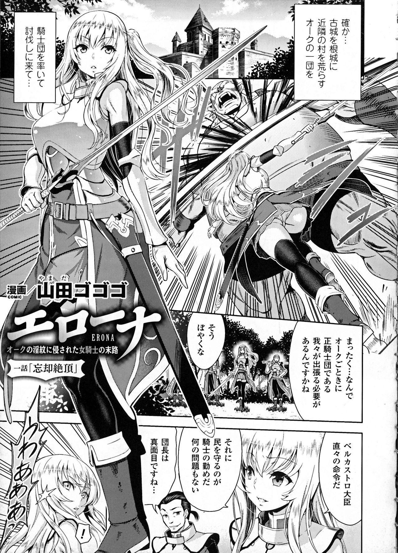 ERONA Orc no Inmon ni Okasareta Onna Kishi no Matsuro Ch. 1-6 2