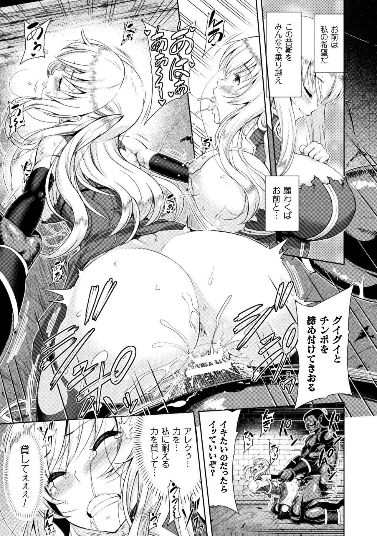 ERONA Orc no Inmon ni Okasareta Onna Kishi no Matsuro Ch. 1-6 34