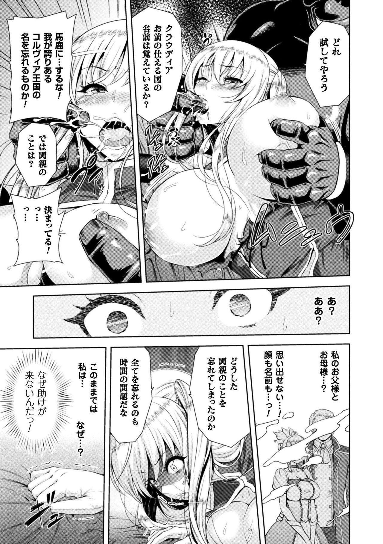 ERONA Orc no Inmon ni Okasareta Onna Kishi no Matsuro Ch. 1-6 36