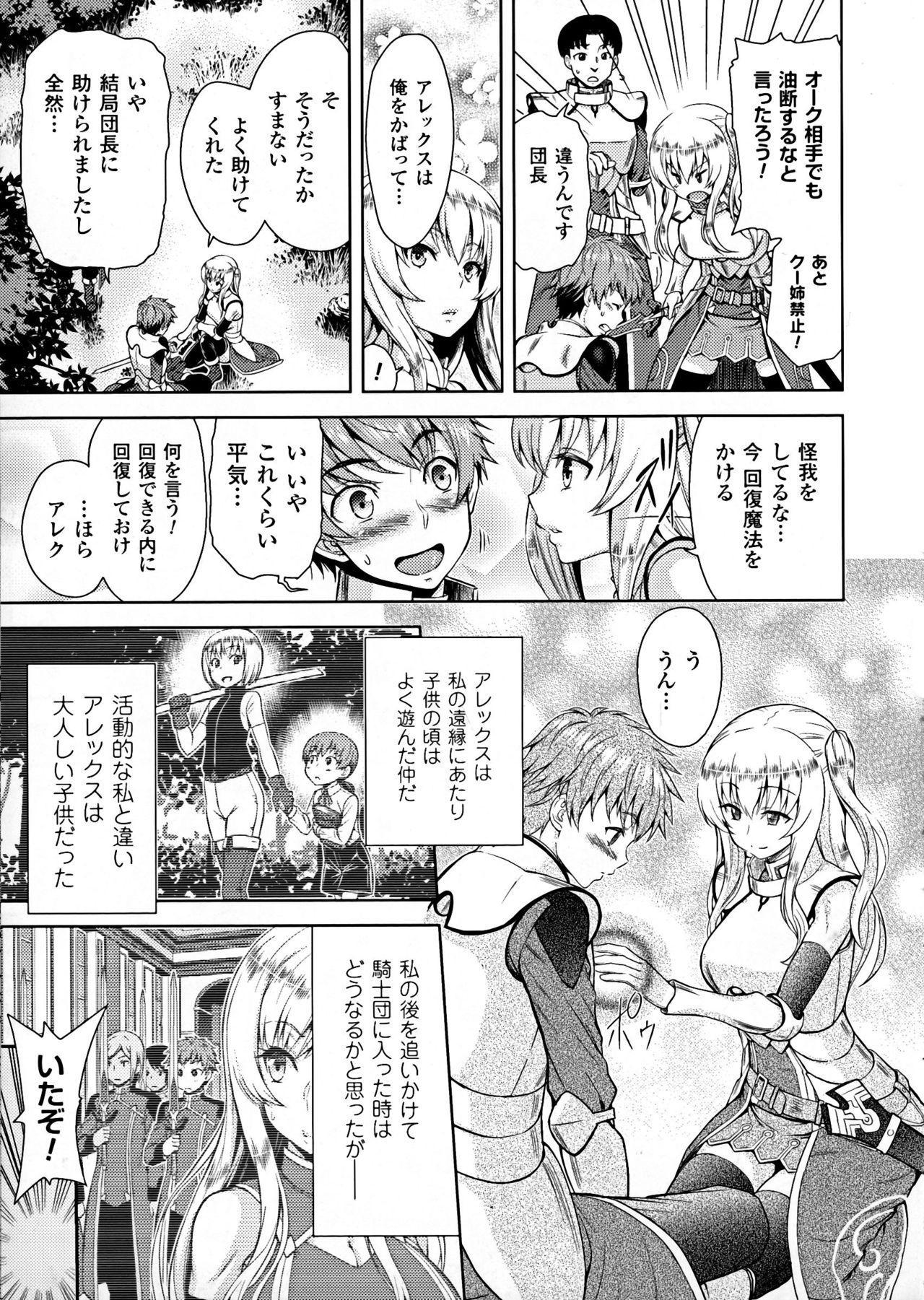 ERONA Orc no Inmon ni Okasareta Onna Kishi no Matsuro Ch. 1-6 4