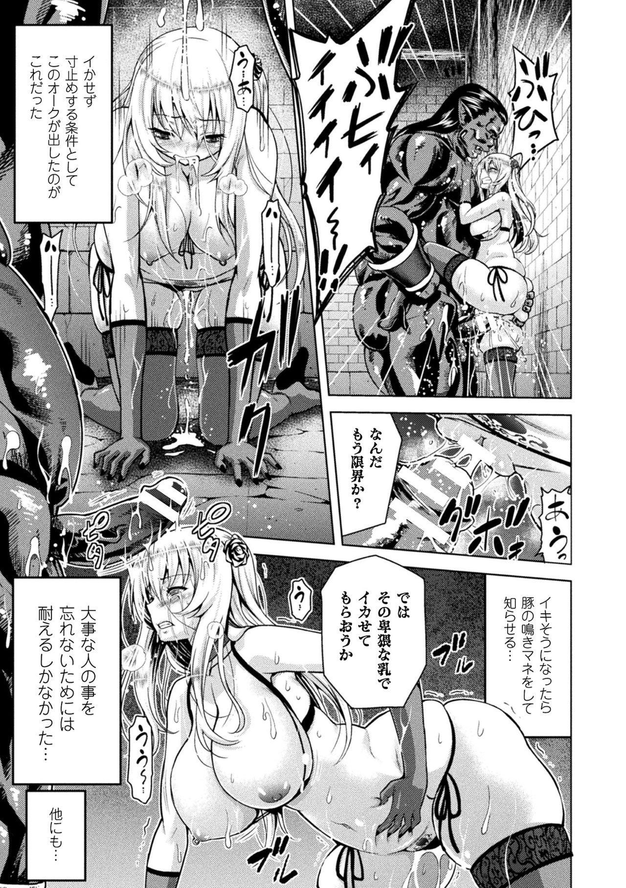 ERONA Orc no Inmon ni Okasareta Onna Kishi no Matsuro Ch. 1-6 50