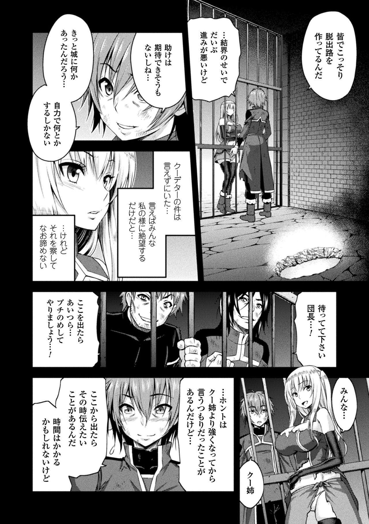ERONA Orc no Inmon ni Okasareta Onna Kishi no Matsuro Ch. 1-6 55