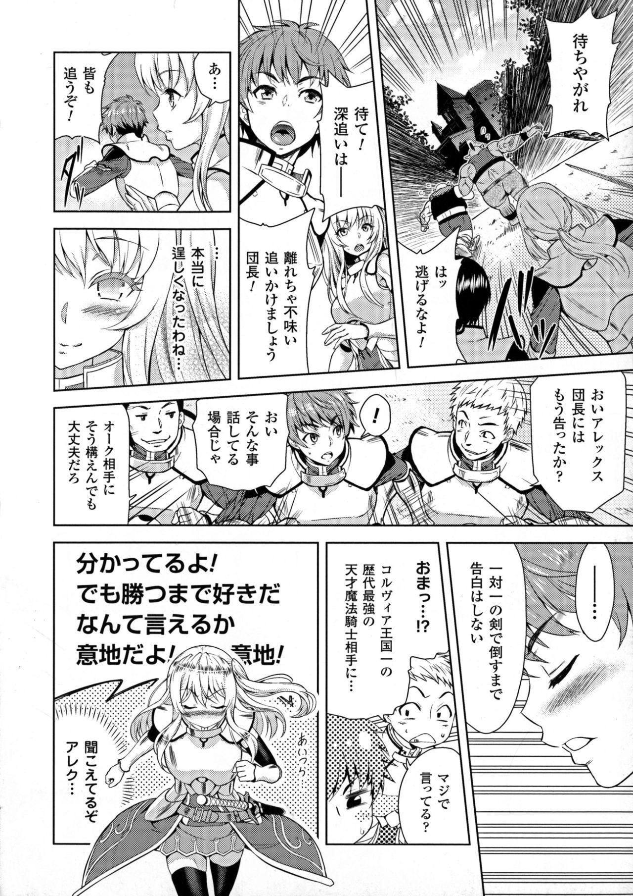 ERONA Orc no Inmon ni Okasareta Onna Kishi no Matsuro Ch. 1-6 5